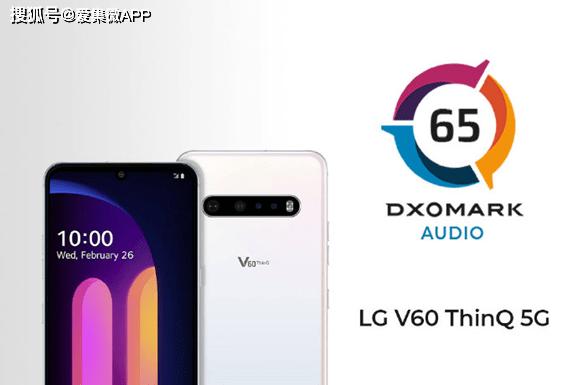 LGV60ThinQ5G音频成绩揭晓,仅为65分