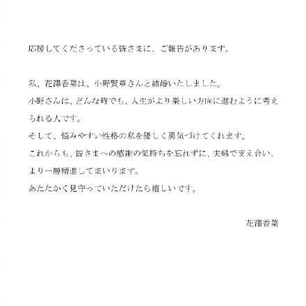 欧博亚洲官网开户网址:申博官网_爷青结!花泽香菜宣布与小野贤章娶亲