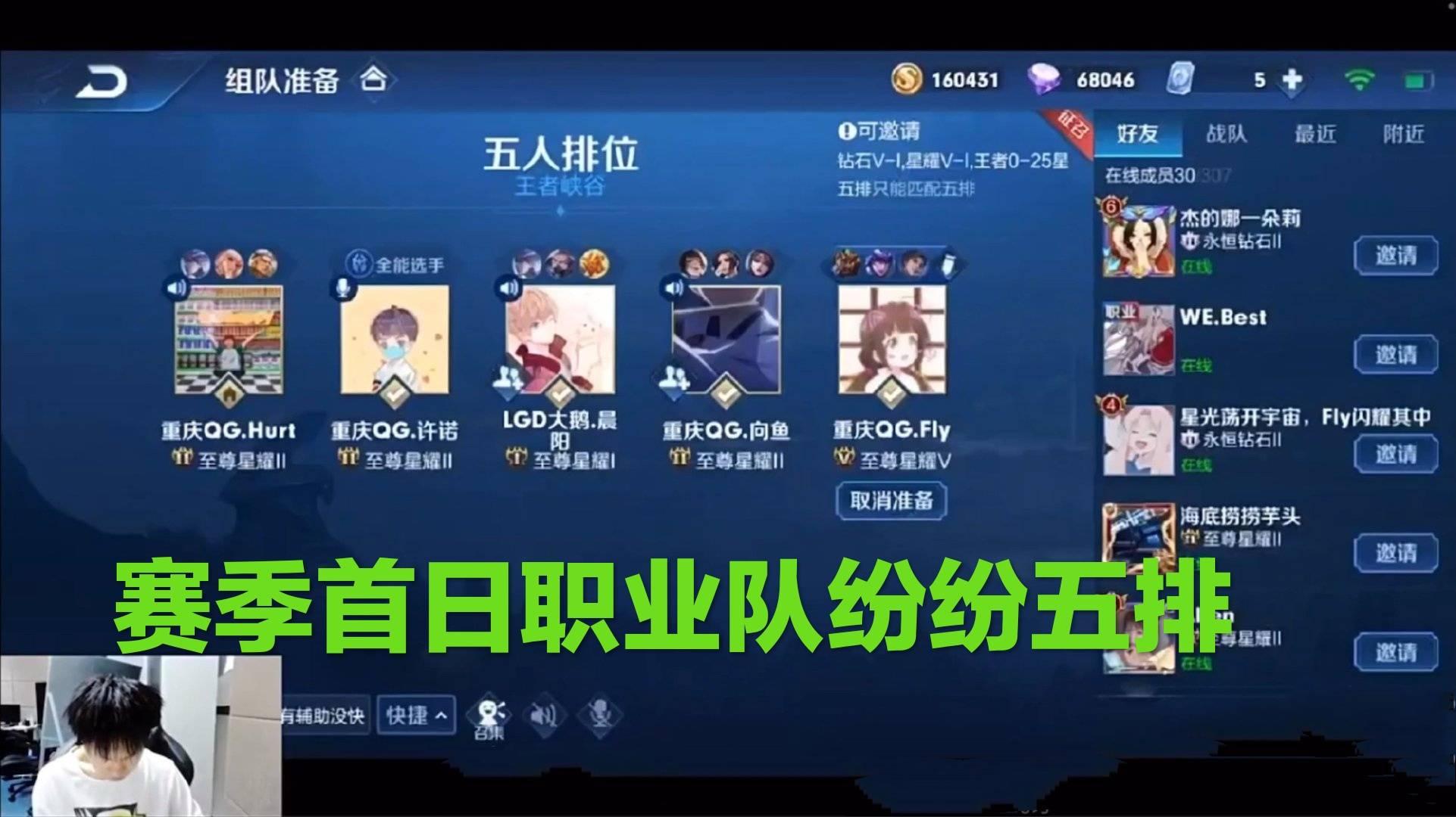 赛季首日职业冲分,E星输给Hero,AG翻车,QG五排打不过主播队