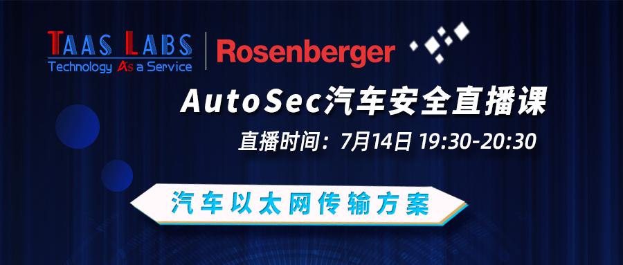 下周二(7月14日)AutoSec直播:车载以太网传输方案