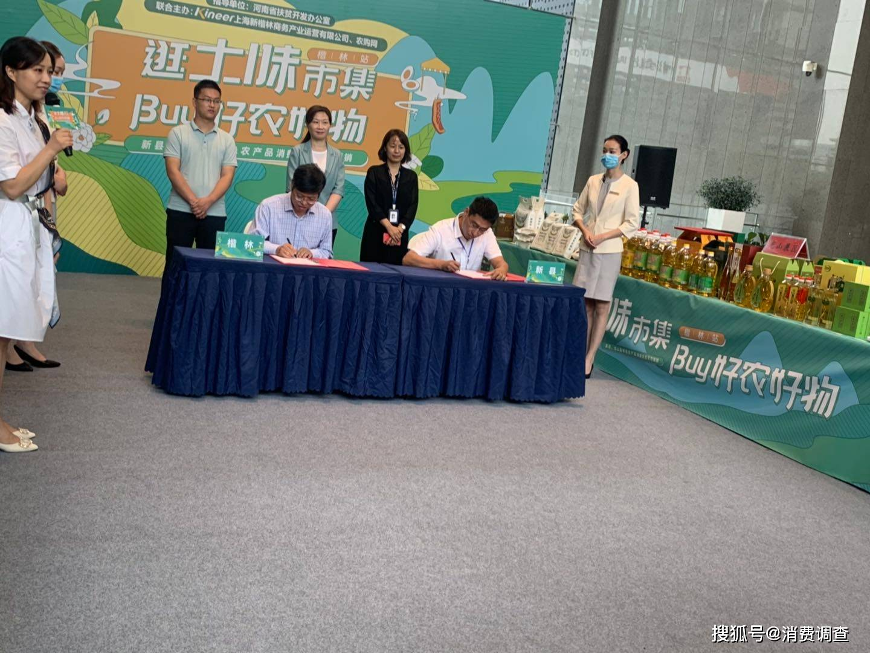 """农副产物遇上高端写字楼  楷林""""土味市"""