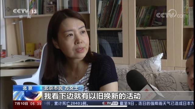 """央视关注家电""""以旧换新""""  京东今年内10亿专项基金补贴消费者"""