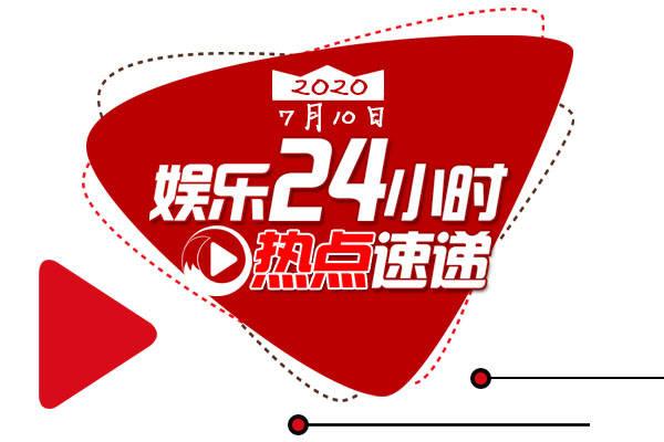 【娱乐24小时】黄毅清贩毒被判15年,仝卓工作室喊话郑云龙,王力宏否认