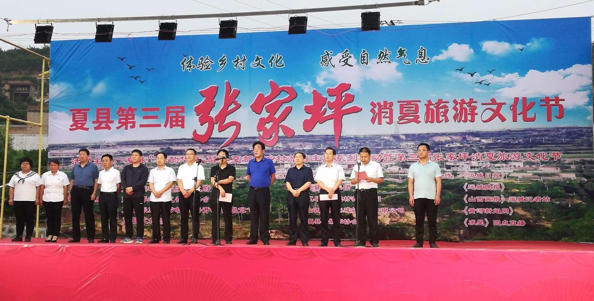 夏县举办第三届张家坪消夏旅游文化节