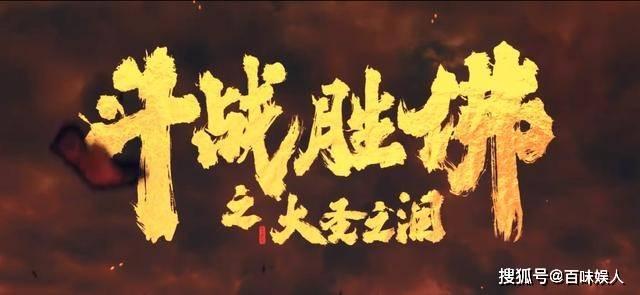 《斗战胜佛之大圣有泪》:除张馨予的惊艳,还有两大亮点值得一看_孙悟空