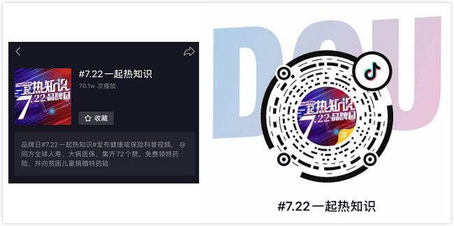 """同方全球人寿品牌日发起""""7.22一起热知识""""短视频公益挑战赛"""