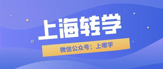 对口学校满额将统筹!上海又一区发布2020中小学转学政策「更新」!