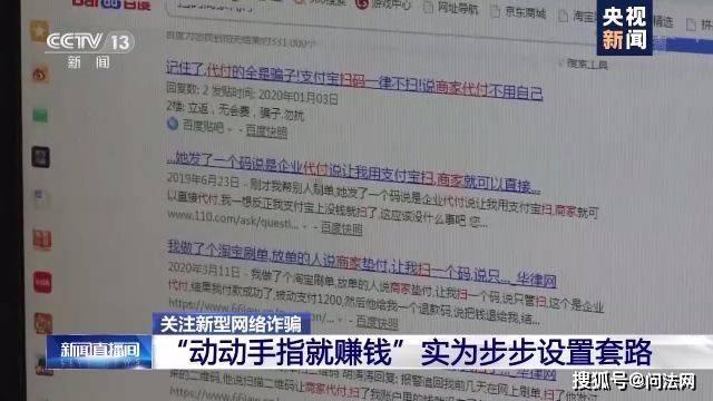 央视曝光刷单骗局 诈骗者伪装成维权公司进行二次诈骗