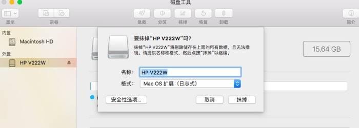 mac格式化u盤方案選擇