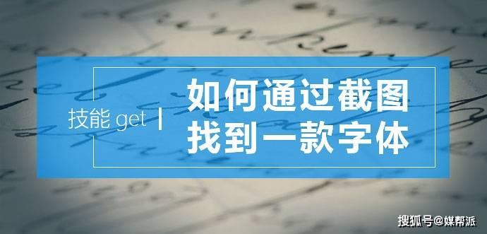 「最全字体识别网站推荐」让心仪的字体不再陌生