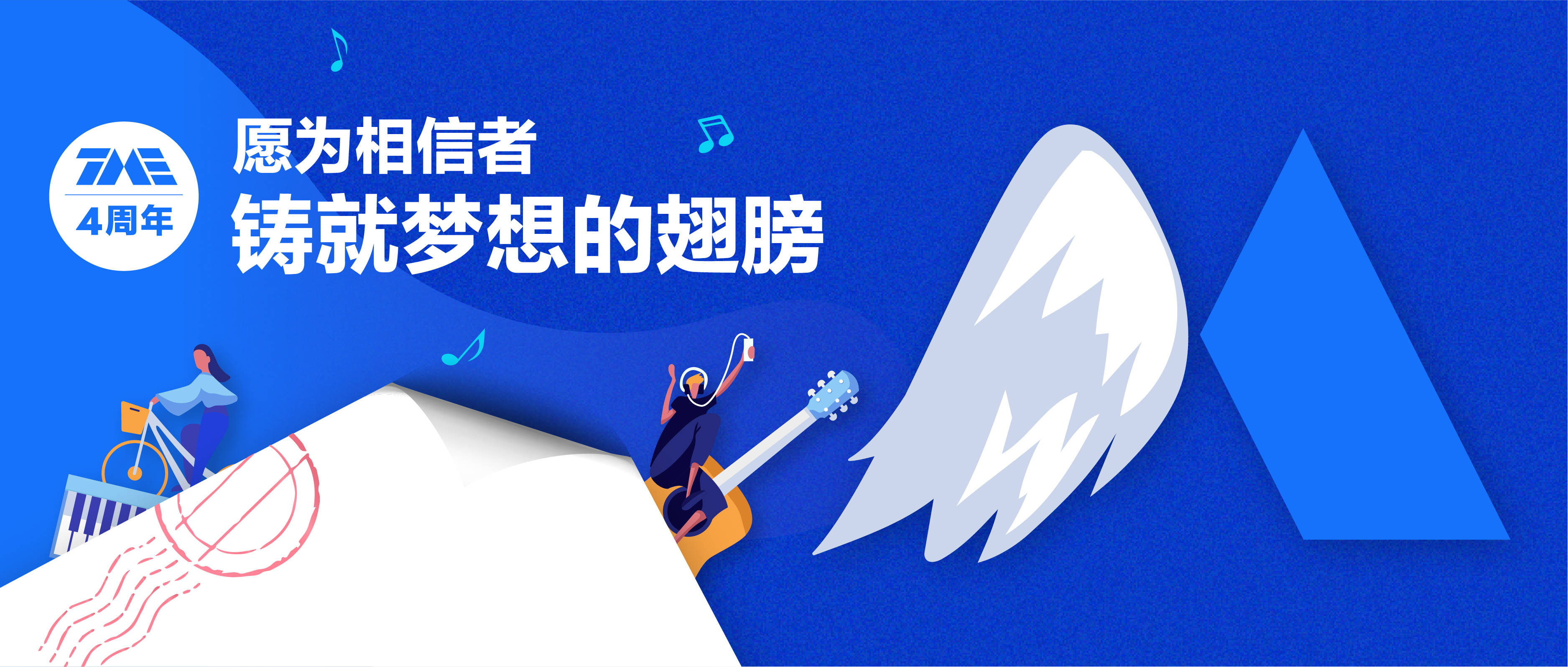 原创             腾讯音乐这四年:羽翼丰满,振翅高飞
