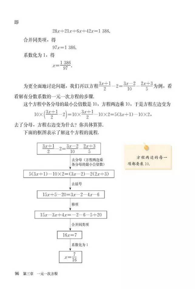 人教版初中数学七年级上册|电子课本(高清版)(图102)