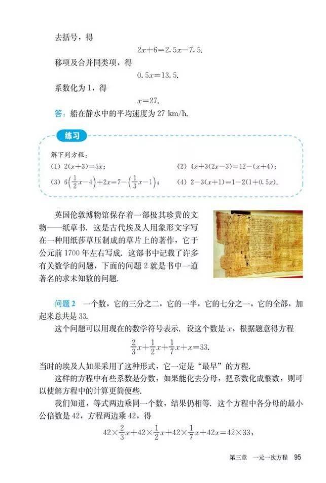 人教版初中数学七年级上册|电子课本(高清版)(图101)