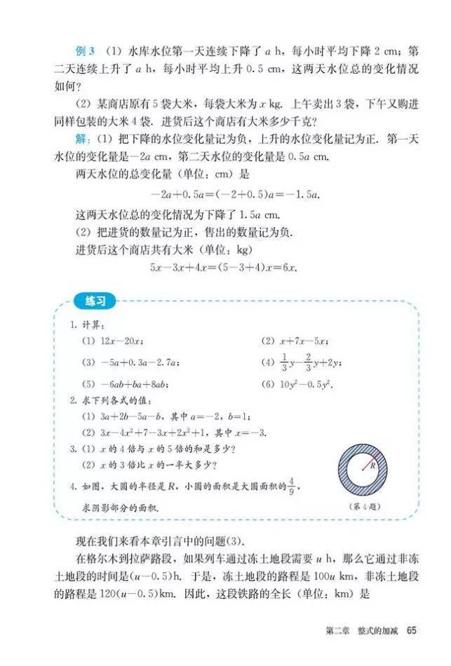 人教版初中数学七年级上册|电子课本(高清版)(图71)