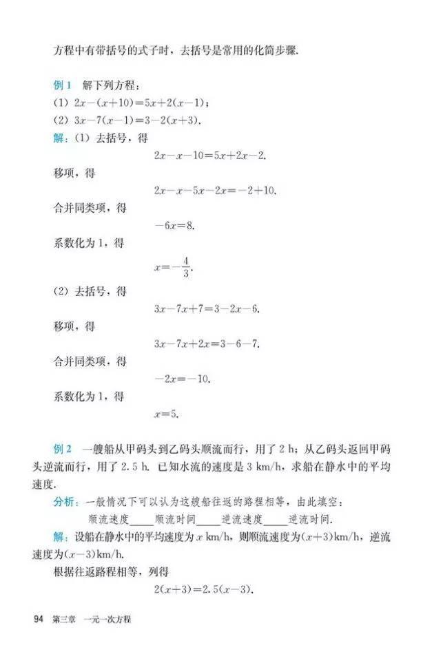 人教版初中数学七年级上册|电子课本(高清版)(图100)