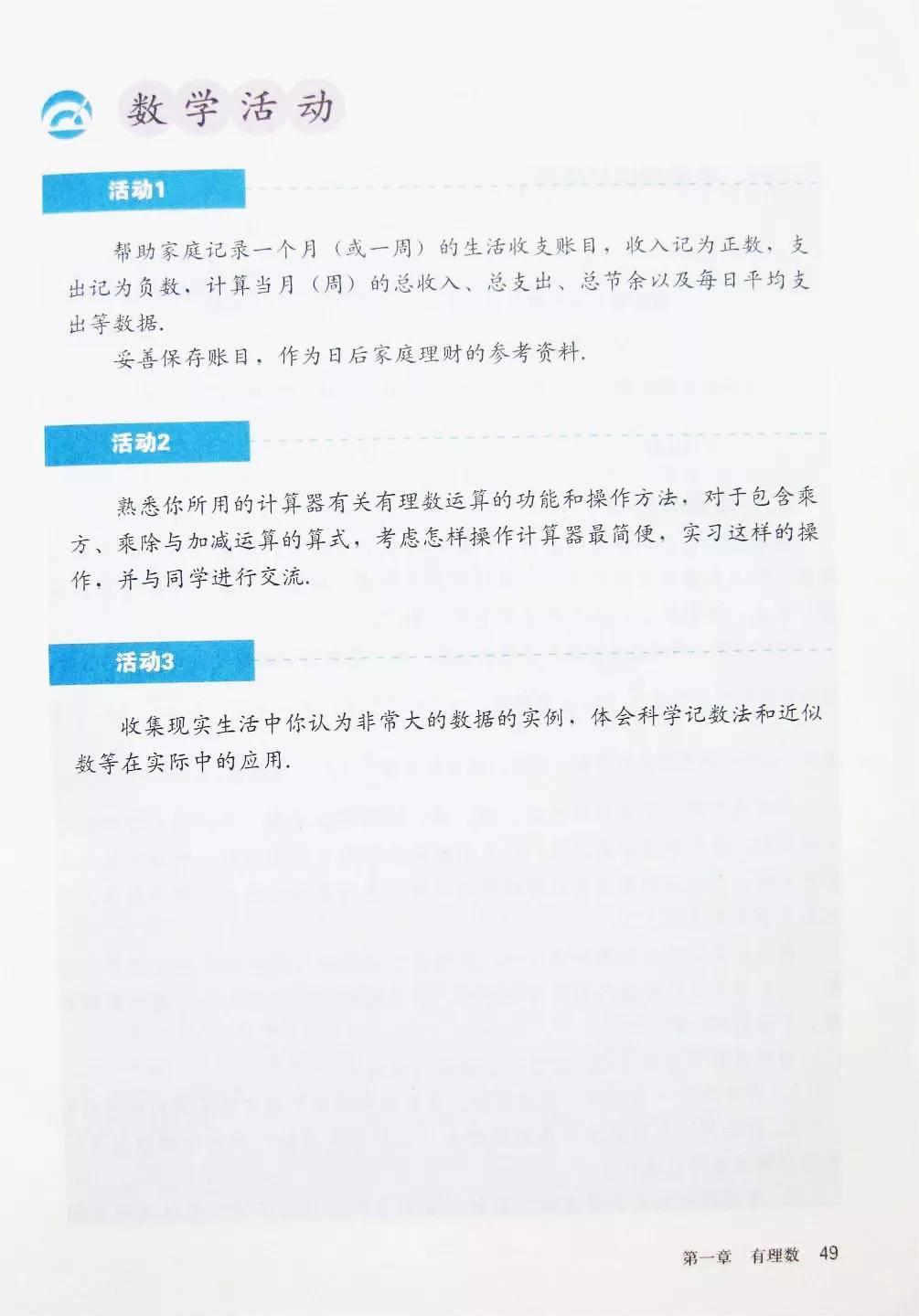 人教版初中数学七年级上册|电子课本(高清版)(图55)