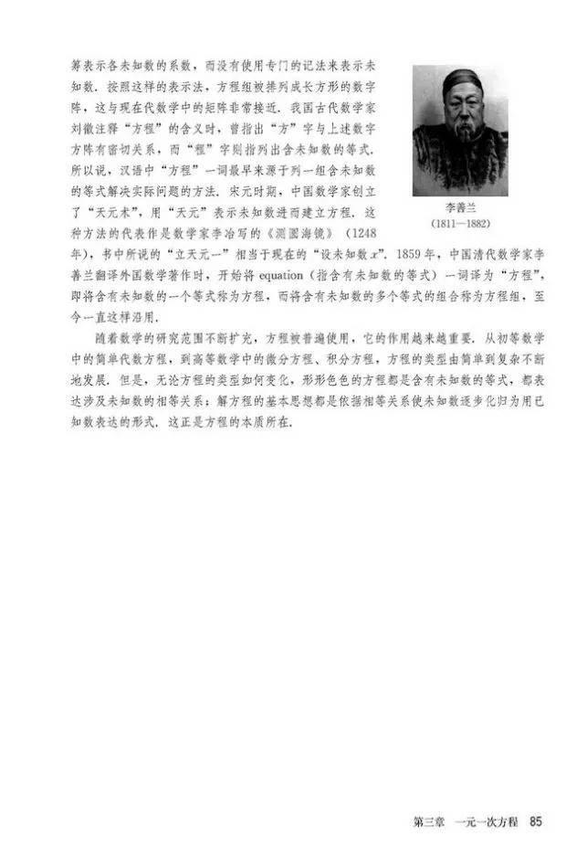 人教版初中数学七年级上册|电子课本(高清版)(图91)