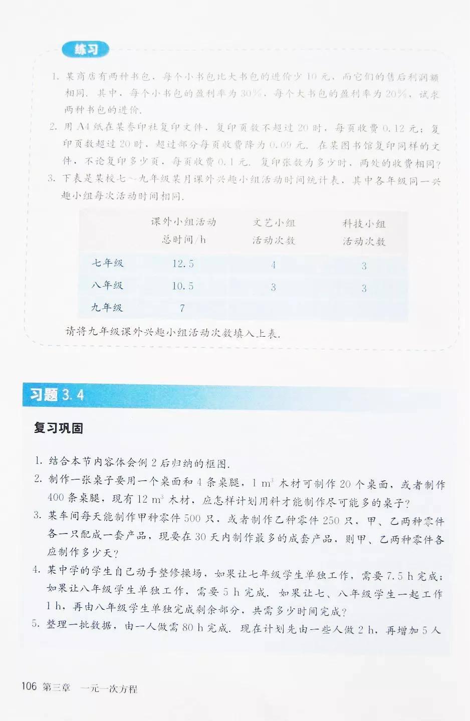 人教版初中数学七年级上册|电子课本(高清版)(图112)