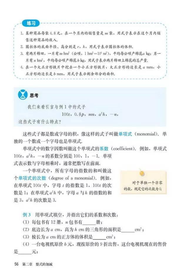 人教版初中数学七年级上册|电子课本(高清版)(图62)