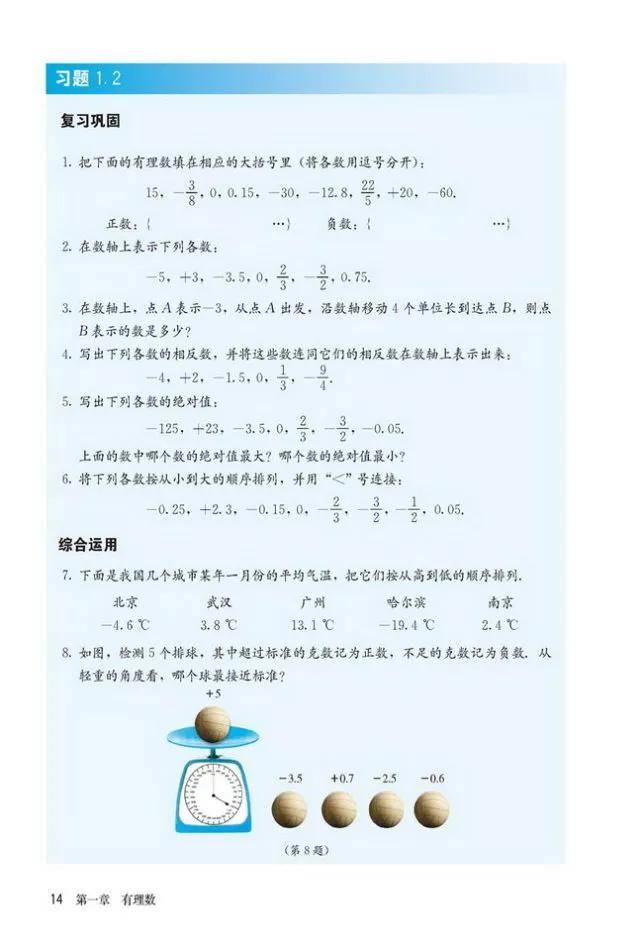人教版初中数学七年级上册|电子课本(高清版)(图20)