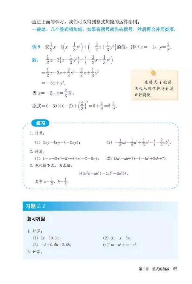 人教版初中数学七年级上册|电子课本(高清版)(图75)
