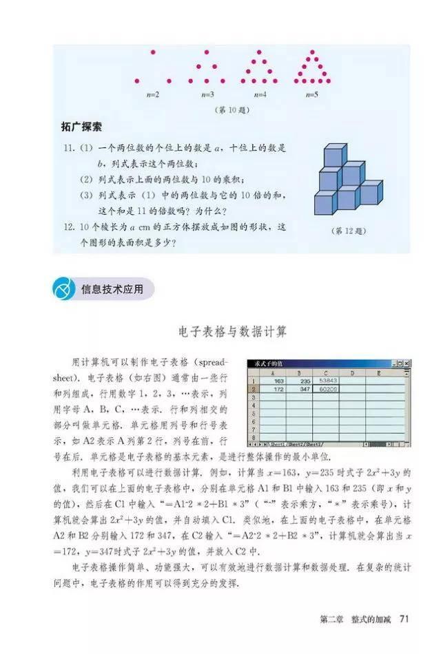 人教版初中数学七年级上册|电子课本(高清版)(图77)