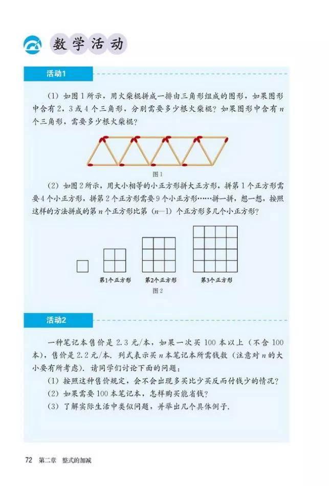 人教版初中数学七年级上册|电子课本(高清版)(图78)