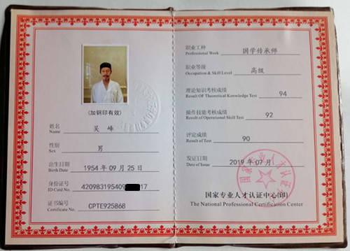 中国赛武当道医名家吴峄道长访谈记