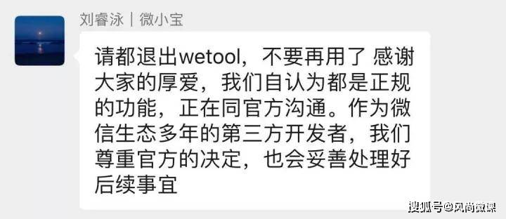微信私域流量wetool运营如鱼得水,而企业微信功能就非常鸡肋?