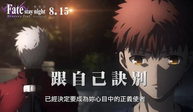 剧场版FateHF线第三章将于8月15日台湾正式上映