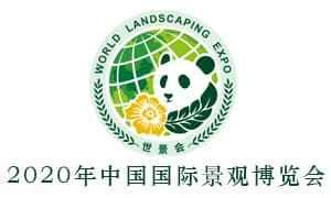 关于召开2020年中国国际景观博览会(世景会)的通知