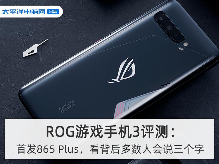 cf活动大全总汇ROG游戏手机3评测:首发