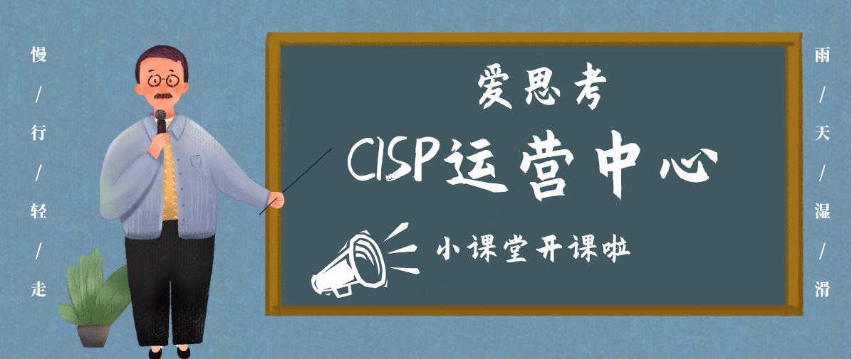 【爱思考】cisp证书是什么
