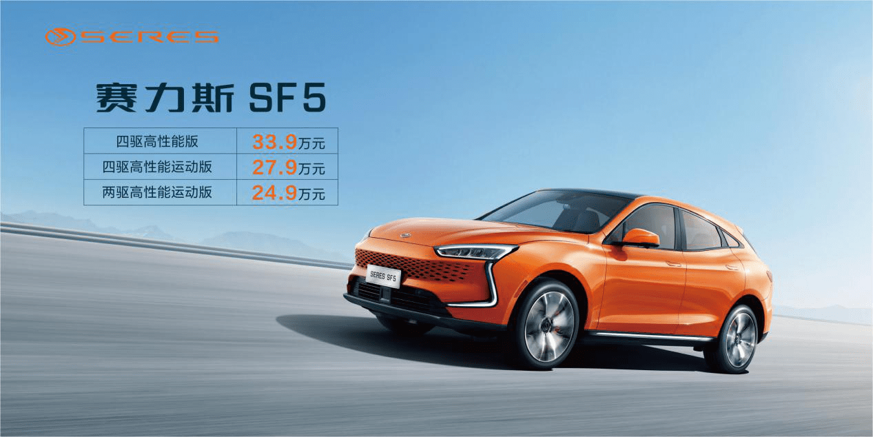 售价24.9万元起,赛力斯SF5高性能运动版正式上市