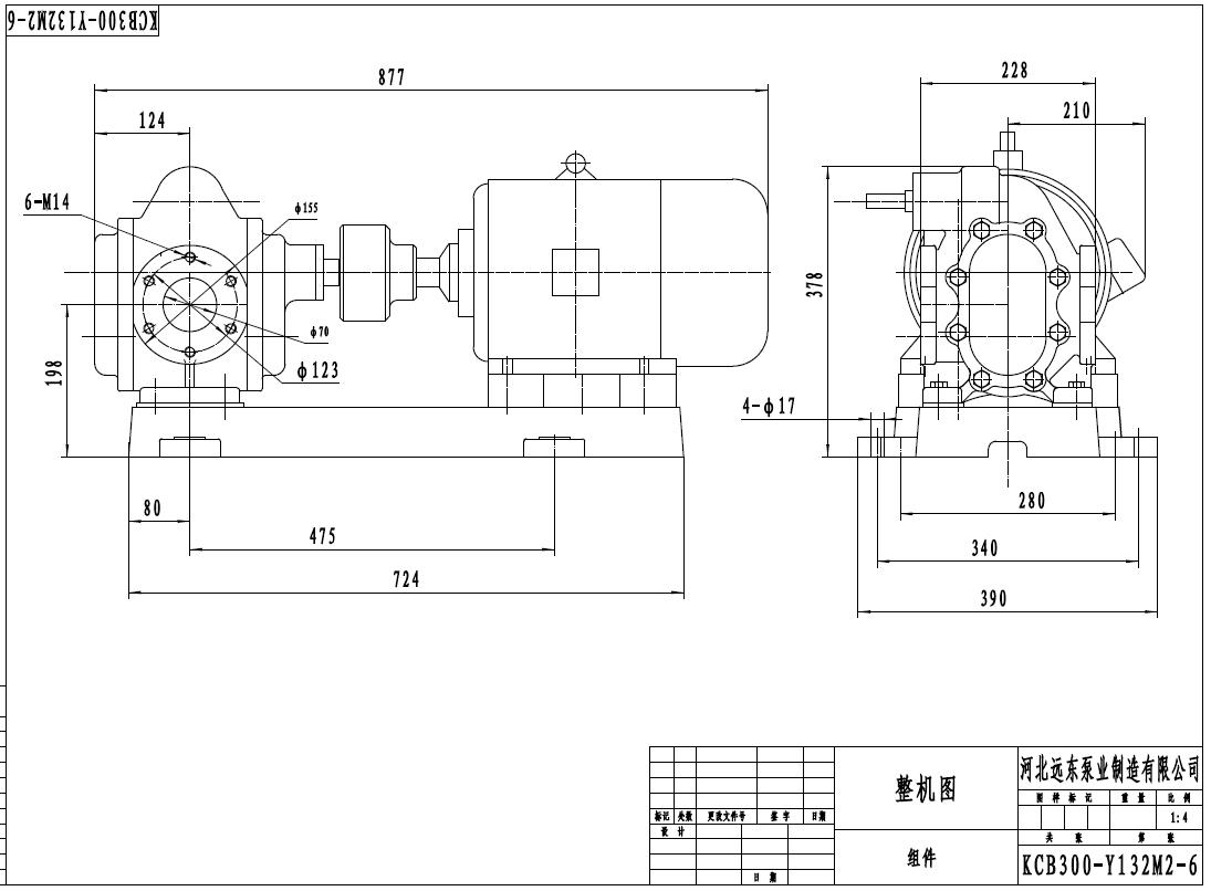 KCB300型5.5kw齿轮泵