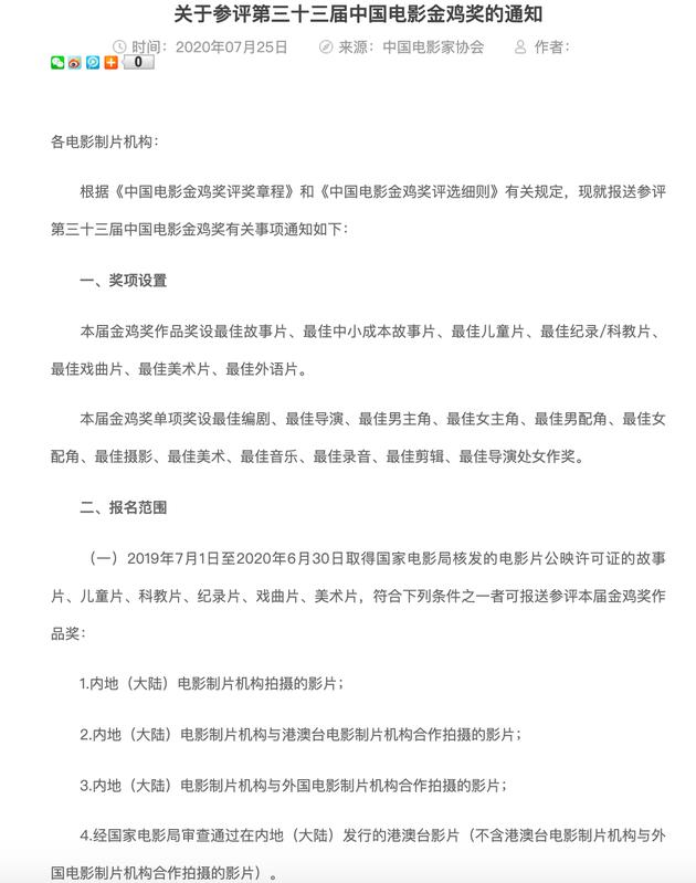 三十三届金鸡奖参评通知:台词须由演员本人配音