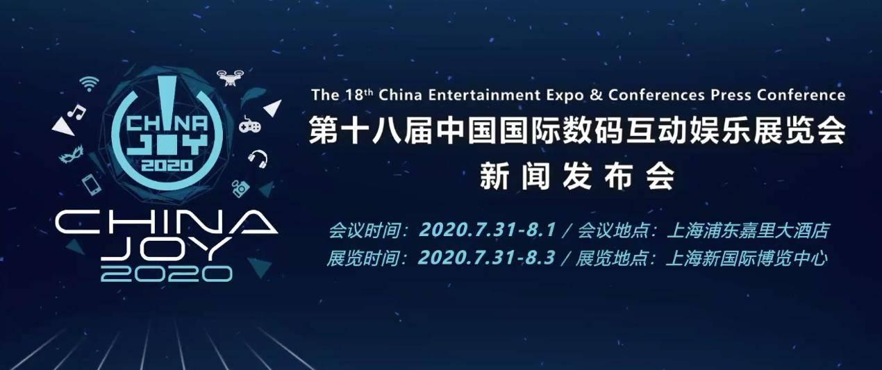 去2020China Joy要注意什么事情?最后一个一定不能忘!