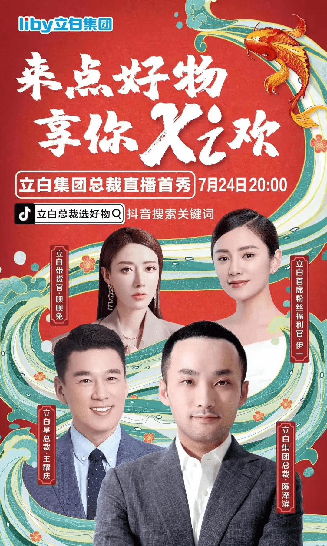 立白集团总裁抖音直播狂送欢Xi好物 直播营销从带货到带品牌之变