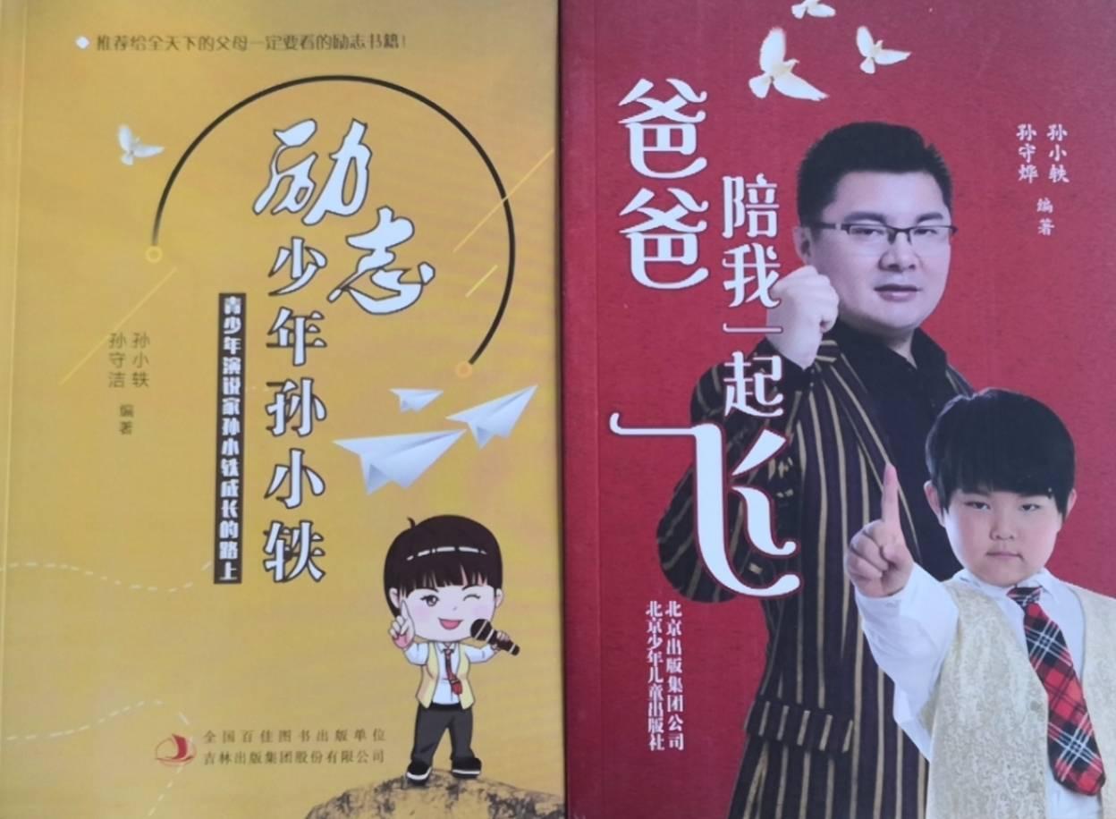 中国励志少年孙小轶