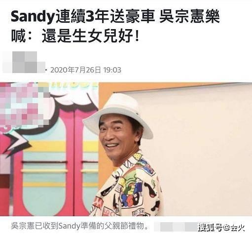 吴宗宪节目中失控撒红包,女儿连送三年豪车!