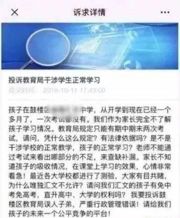 """""""南京一中家长要求校长下课"""",没有高考成绩的素质教育,难让家长满意"""