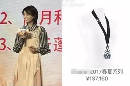 出手阔绰?曝郑爽二手平台发错货 用13万项链补偿