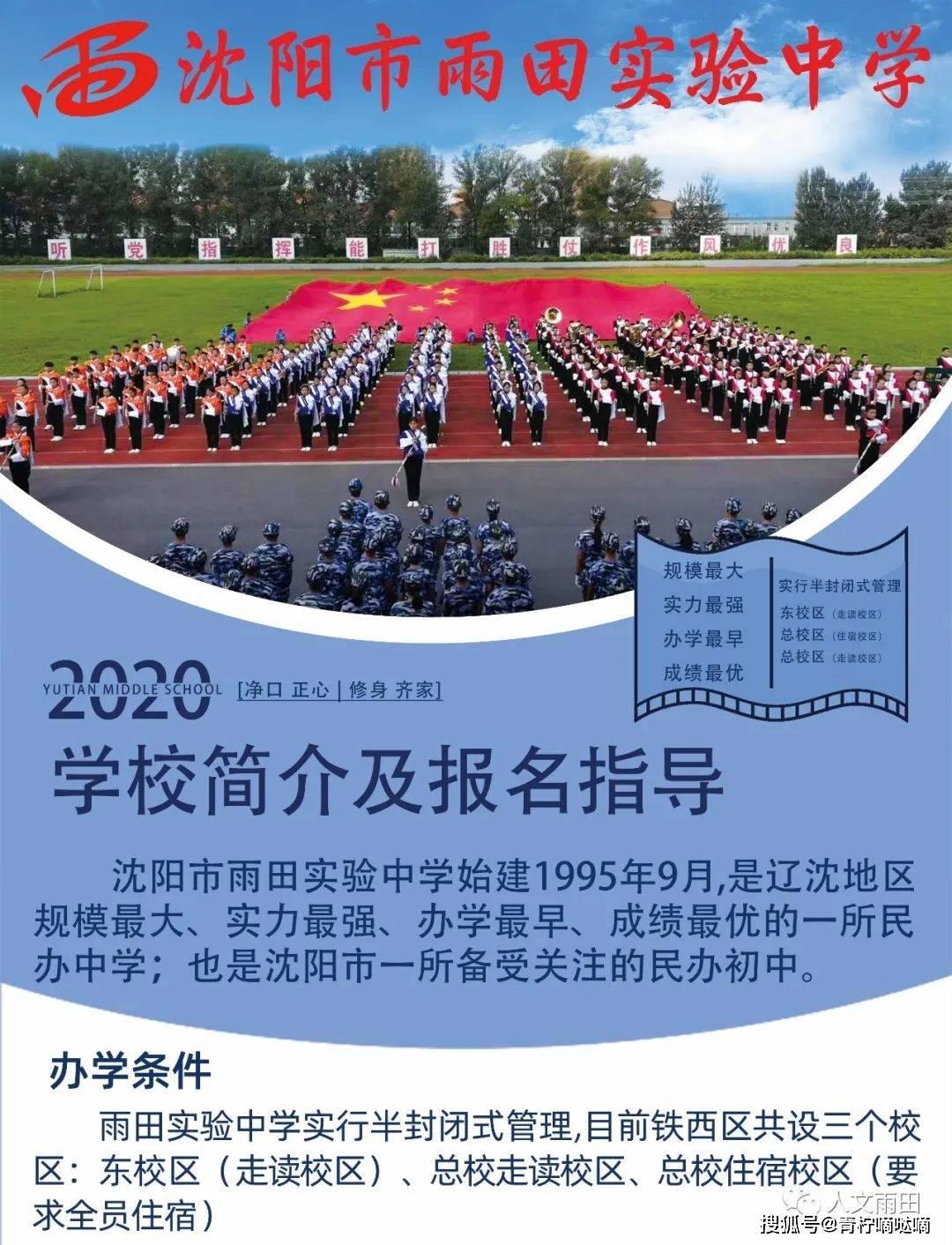 沈阳市雨田实验中学2020年招生简章及报名指导!