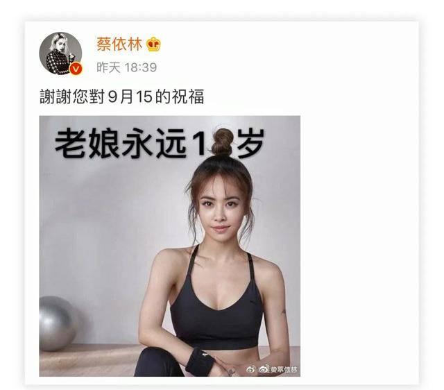 40岁的蔡依林,身材火辣惹人羡慕,坚持健身才是一个人最好的状态