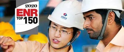 2020年ENR全球工程设计公司150强出炉,中国企业首次登顶!