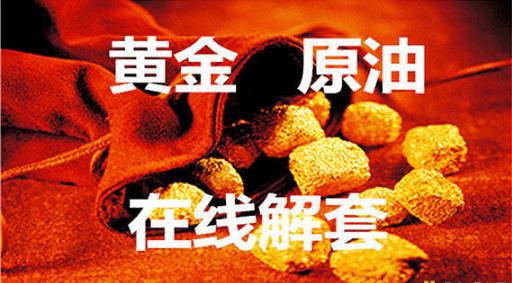 《冯易金:8.2黄金原油行情预测指导建议,8.3下周一黄金开盘走势及原油解析策略》
