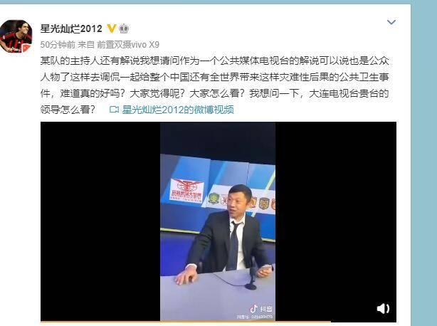 感谢新冠?某电视台体育频道嘉宾调侃巴索戈确诊缺席