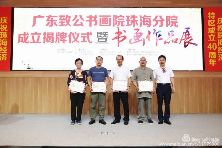 致公党珠海市委会举办广东致公书画院珠海分院成立揭牌仪式暨书画作品展(图9)