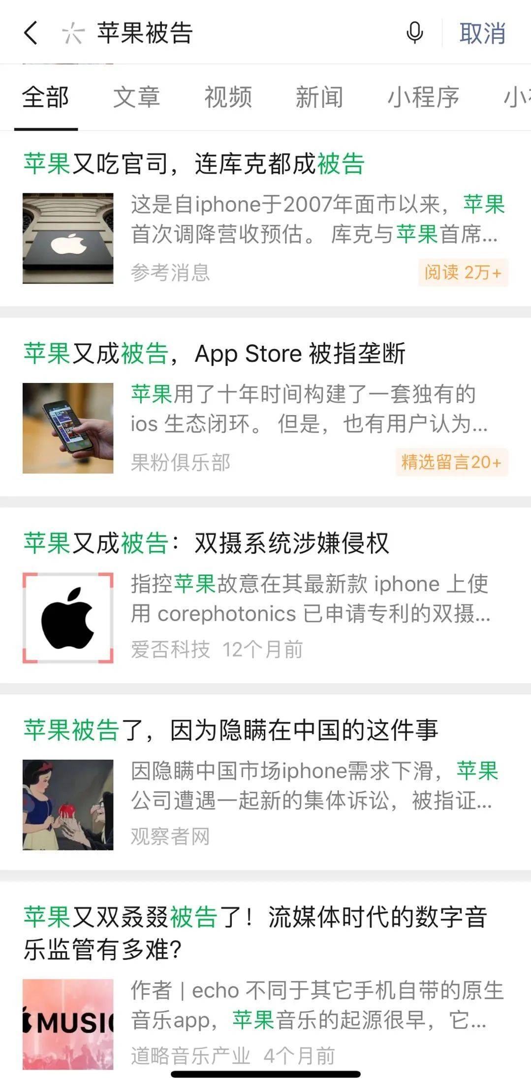 苹果又被告了,Siri可能会被停用?