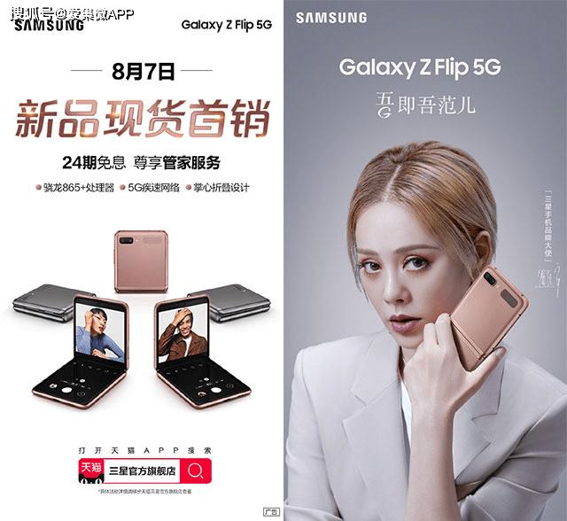 创新掌心折叠设计,三星GalaxyZFlip5G今日首销
